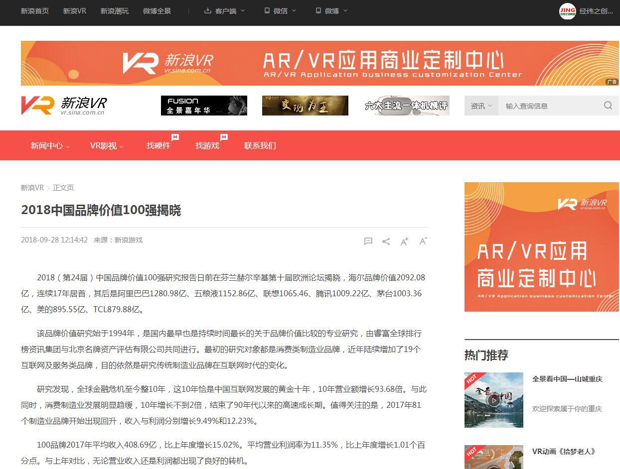 2018中国品牌价值100强揭晓
